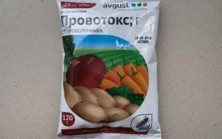 Препарат «Провотокс» (Інструкція для застосування)