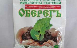 Препарат Оберіг для рослин — інструкція із застосування, відео