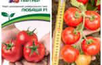 Томат Любаша F1: характеристика і опис сорту, рекомендації по вирощуванню