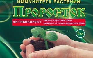 Стимулятор росту Проросток — інструкція із застосування, відео