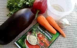 Баклажани по-корейськи — рецепти приготування салату Хе, з морквою, фаршированих баклажанів, без стерилізації і зі стерилізацією, відео