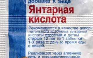 Янтарна кислота для рослин: інструкція із застосування