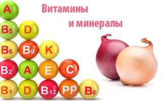 Які вітаміни в цибулі ріпчастій, цибулевих пір'ї і лушпинні, відео