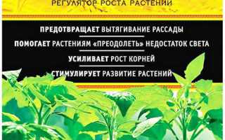 Регулятор росту рослин Кремезний — застосування, доза, відео